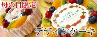 母の日デザインケーキ