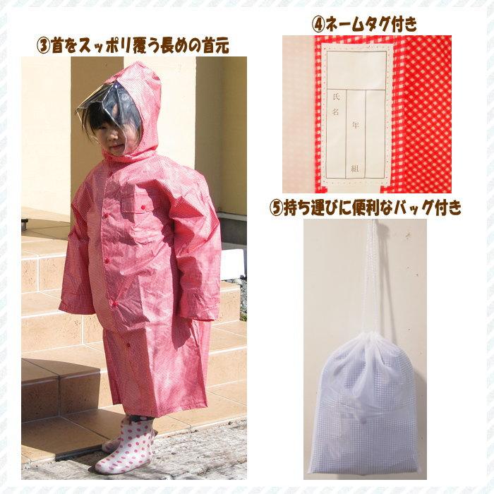 ランドセルレインコート ・Spec  【楽天市場】レインコート/子供/子供用/キッズ/キッズ用/
