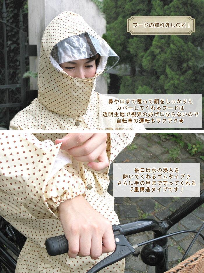★サイクリングレインコート★