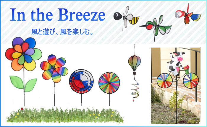 in the breeze(���󥶥֥꡼��)