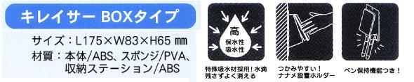 ペンクル用イレイサー キレイサーBOX