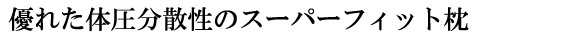 Technogel pillow(�ƥ��Υ�����ԥ?)��ͥ�줿�ΰ�ʬ�����Υ����ѡ��ե��å���