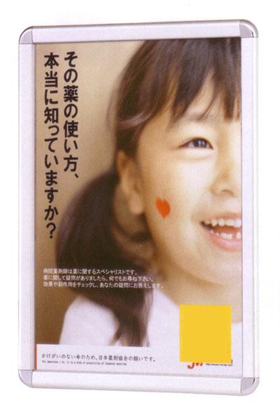 ポスターパネル(ポスターグリップ・プリンパ・イレパネ・ニューアートフレームなど)