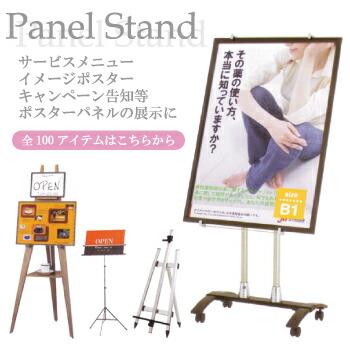 ポスターパネルを展示するためのパネルスタンド・イーゼル各種100アイテム