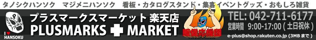 看板・カタログスタンド・集客・販促・展示会用品のネット通販ならプラスマークスマーケット