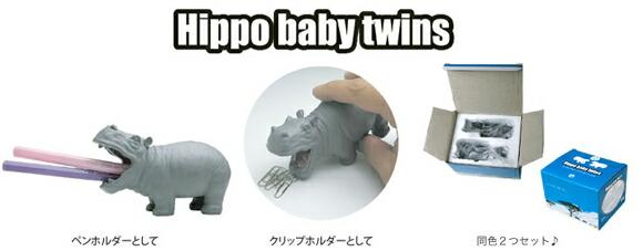 HIPPO BABY TWINS �ҥݥ٥ӡ��ĥ�������
