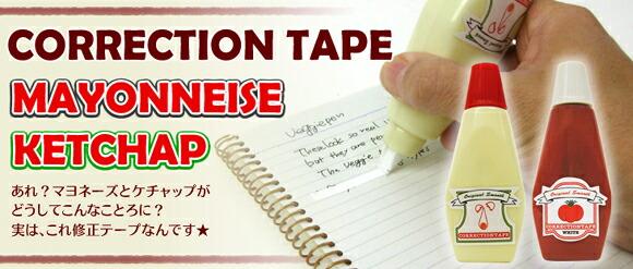 CORRECTION TAPE マヨネーズ・ケチャップコレクションテープ