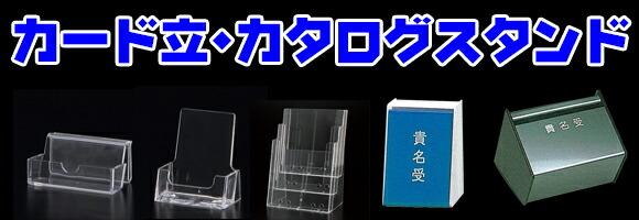 カード立・カタログスタンド