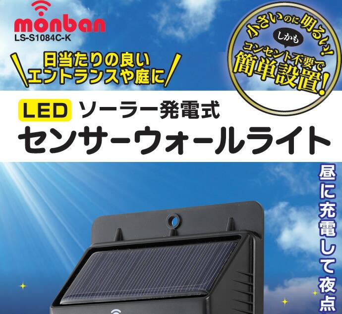 LEDソーラー発電式 センサーウォールライト 昼に充電して夜点灯します