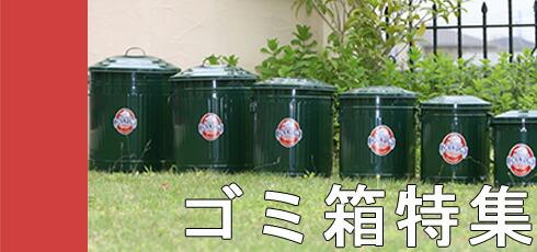 ゴミ箱特集