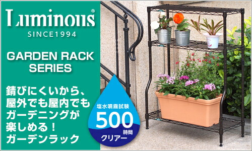 ガーデンラック