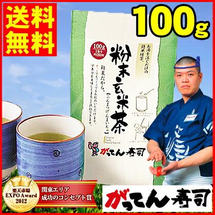 寿司屋で人気の玄米粉茶