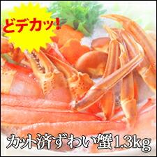ずわい蟹1.3kg