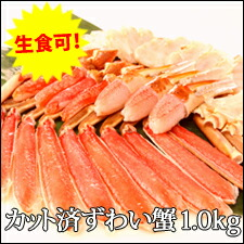 ずわい蟹1.0kg