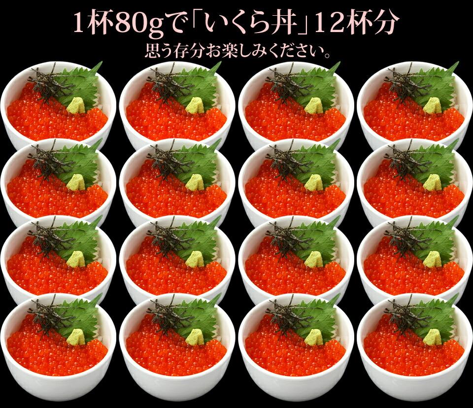 【数量限定】【送料無料】寿司屋の特選!いくら醤油漬け1kg ご自宅用のたっぷりサイズ//イクラ/1キロ/いくら丼/手巻き寿司/魚卵/海鮮/rdc/がってん寿司