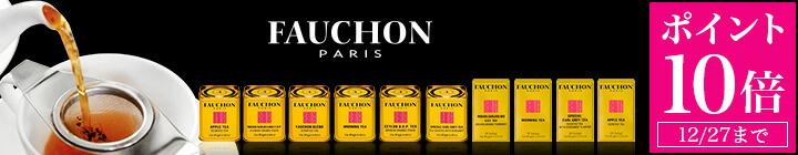 FAUCHON紅茶ポイント10倍