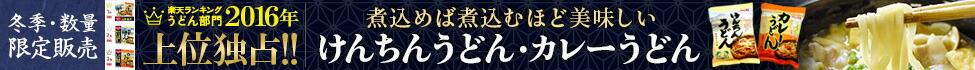 けんちんうどん・カレーうどん10/12正午販売開始