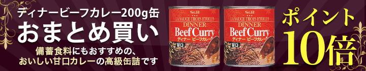 ディナーカレー缶詰