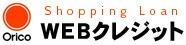オリコWEBクレジット(ショッピングローン)