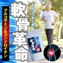 Glucosamine which can accept a cartilage revolution with all one's might! The speed of spirit is different♪