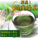 【 】 [it includes the postage] [I make 深蒸 super lean person green tea]