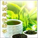 Secret decrease lean person excellent green tea