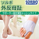 Outside the valgus measures and compensation easy thin, light-weight, supporters & Orthotics ☆