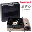 [Iwatani cast Fu style like CB-KZ-1 bronze color] [Fun gift _ packaging] [RCP]