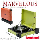 [Iwatani cast Fu marvelous CB-MVS-1FG/SO] [Fun gift _ packaging] [RCP]