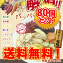 [Yokohama Yamato root vegetables chips 80 pieces] [Fun gift _ packaging] [RCP]