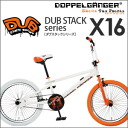 [DOPPELGANGER (R) BMX DUB STACK (ダブスタック) series x 16] [Fun gift _ packaging] [RCP]