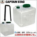[Water CAPTAINSTAG (Captain stag) Claire wide mouth jug 16 L (with carry belt) M-5014] [Fun gift _ packaging] [RCP]