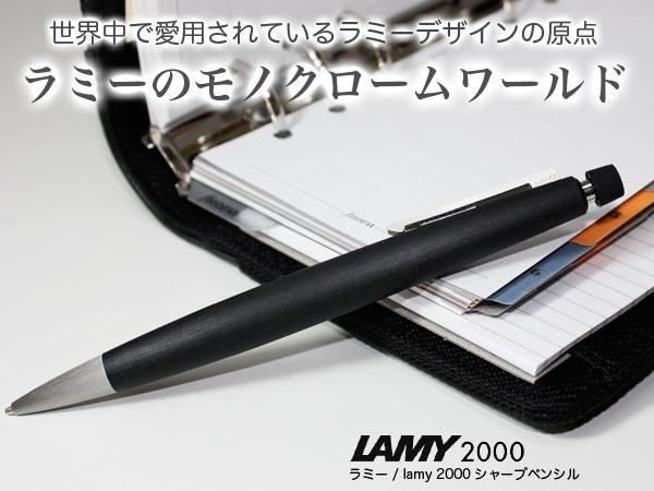ラミー 2000 シャープペンシル