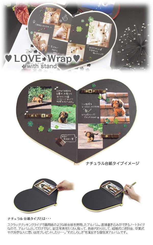 Sedia g heart love wrap for Sedia wrap