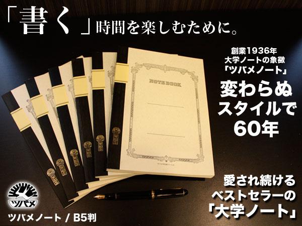 http://image.rakuten.co.jp/e-stationery/cabinet/hanbai/01/s_tsubame_001_h1.jpg