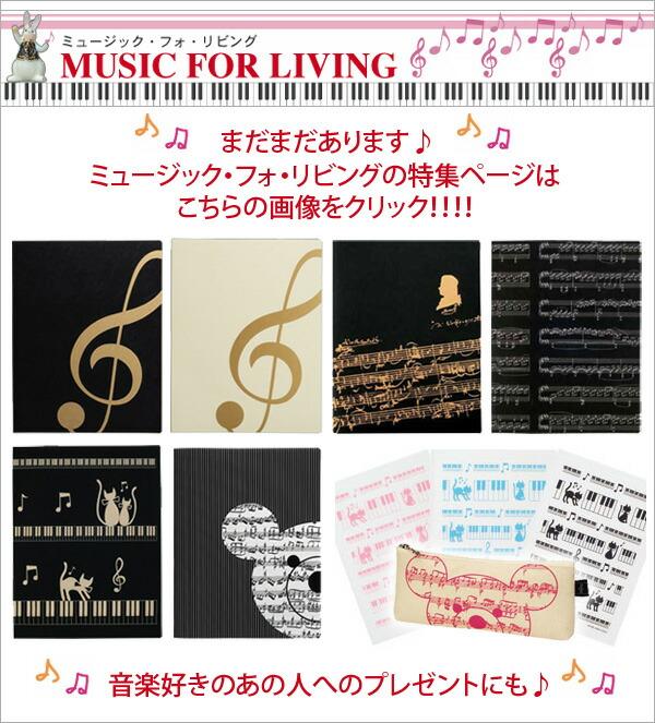 ミュージック・フォ・リビング特集
