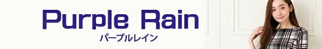 パープルレイン(Purple Rain)