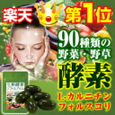 Genuine enzymes soft capsule ( TV news magazine popular enzyme supplements enzyme supplement diet vegetable enzyme Wildflower enzyme fermentation food health food supplement misbranded drugs enzyme liquid enzyme grain diet pills フォルスコリー L-carnitine )