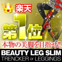 Beauty leg (arrival at arrival at pressurization pelvis トレンカスパッツ pressurization spats pressure diet spats pressure spats pelvis care slim beautiful leg pressurization training pressurization exa- underwear pressurization underwear after giving birth diet ses))