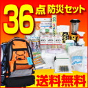 ☆☆Urgent refuge disaster prevention set (A)