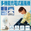 More than 5250 Yen multifunctional rechargeable fan ( rechargeable fan rechargeable Circulator LED flashlight discount disaster toy tabletop blackout measures blackout very situation plan blackout turn blackout air circulation machine LED lights AMFM rad