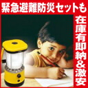 High power! Solar LED Lantern ♪ (disaster prevention toy disaster set women's emergency takeout bag rucksack save water emergency set family led Lantern / emergency bag)