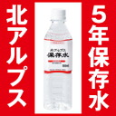 Northern Alps save water (with water disaster supplies and disaster / 500 ml / disaster toy / disaster prevention set / mineral water / emergency / save food and emergency / long-term / stocks / family / life more than 5250 yen and 10 years is not)