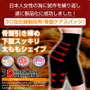 3D pelvic ボディスレンダ ★ ( ss pelvic tightening shorts pelvic care underwear pelvic shorts pelvis correction diet ringtones pressure lower West shape rip up post-partum ヒップアップショーツ pelvis diet ringtone pressure underwear ses diet) at more than 5250 Yen