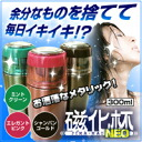Magnetic glass NEO (300 ml) (magnetized water health drink magnetization beverage diet diet beverage diet appliances beauty drink Rakuten mail order)