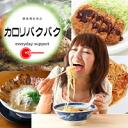 カロリパクパク ★ ( diet dietary supplement supplement calories fullness mobile gymnema bean skinny recommended popular mail-order Smyth) in more than 5250 Yen