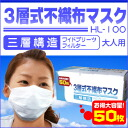 3-Layer non-woven expression travelers looking for the solution mask cloth mask 50 sheets set dust mask ash health supplies / antibacterial / pollen / surgical / adult / disposable mask / disposable / flu / virus / air pollution / bird flu H7N9 type pm2.