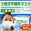 3-layer non-woven expression travelers looking for the solution mask cloth mask 50 sheets set dust mask ash health supplies / pollen / surgical / adult / disposable mask /pm2.5 mask Rakuten / influenza / virus / air pollution / bird flu H7N9 type pm2.5 m