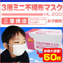 Children for ★ 3 layer type non-woven cloth mask 50 pairs dust mask volcanic ash child in-service baby health supplies / antibacterial / pollen / surgical / adult / disposable mask / disposable / / flu / bird flu H7N9 type pm2.5 measures mask n 95-to-loo