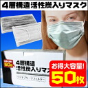 Rakuten 1. 4 layer structure carbon input mask 50 sheets HL-500 (recommend it to those looking for the solution dust mask ash sanitary supplies / antibacterial / pollen / disposable mask /pm2.5 mask Rakuten / flu / bird flu H7N9 type pm2.5 measures mask